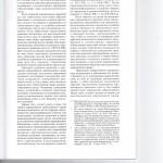Предмет судебной защиты по делам об оспаривании нормативных прав 005