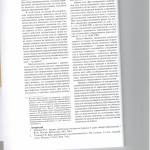 Предмет судебной защиты по делам об оспаривании нормативных прав 006