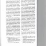 Процессуальные аспекты уменьшения размера субсидиарной ответстве 002