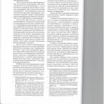 Процессуальные аспекты уменьшения размера субсидиарной ответстве 004