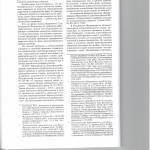 Современные проблемы арбитрабельности споров и пути их решения 003