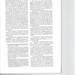 Современные проблемы арбитрабельности споров и пути их решения 004