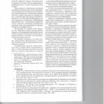 Современные проблемы арбитрабельности споров и пути их решения 005