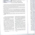 Альт.мех.разр.труд.споров в усл.карантина л.1 001