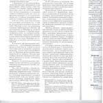 Альт.мех.разр.труд.споров в усл.карантина л.3 001