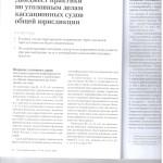Дайджест практики по угл.делам кас.судов общ.юрисдикции л.1 001