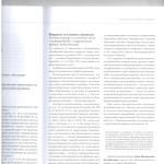 Дайджест практики по угл.делам кас.судов общ.юрисдикции л.2 001