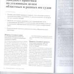 Дайджест практики по угл.делам обл.и равным им судов л.1 001