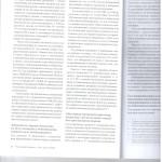 Дайджест практики по угл.делам обл.и равным им судов л.3 001
