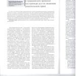 Защита несов.в гражд.процессе лишение род.прав л.1 001