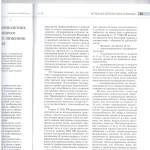 Защита несов.в гражд.процессе лишение род.прав л.2 001