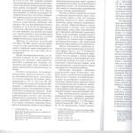 Защита несов.в гражд.процессе лишение род.прав л.3 001