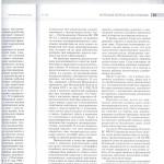 Защита несов.в гражд.процессе лишение род.прав л.4 001