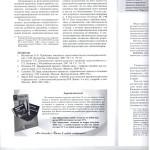 Защита несов.в гражд.процессе лишение род.прав л.5 001