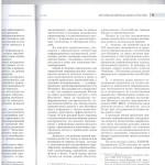 Инф.инстр.в гражд. и арб.процессе л.3 001