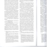 Инф.инстр.в гражд. и арб.процессе л.4 001