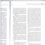 Инф.инстр.в гражд. и арб.процессе л.5 001
