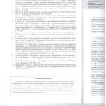 Инф.инстр.в гражд. и арб.процессе л.6 001