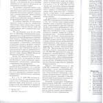 Ин-т трет.лиц в гражд. и арб. судопроизводстве л.2 001
