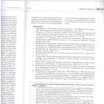 К вопросу о напр.копий иск.заявл. и прил.к нему док-тов л.6 001