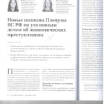 Нов.позиции Пленума ВС РФ по угл.делам по эконом.прест. л.1 001