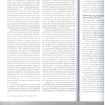 Нов.позиции Пленума ВС РФ по угл.делам по эконом.прест. л.3 001