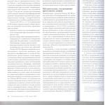 Нов.позиции Пленума ВС РФ по угл.делам по эконом.прест. л.5 001