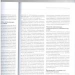 Нов.позиции Пленума ВС РФ по угл.делам по эконом.прест. л.6 001