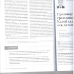 Нов.позиции Пленума ВС РФ по угл.делам по эконом.прест. л.7 001