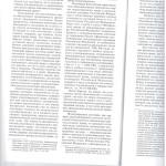 Общ-ные принцип. иноры межд.права в сист. рос.гр.проц.права л2 001