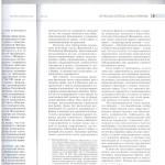 Общ-ные принцип. иноры межд.права в сист. рос.гр.проц.права л3 001