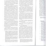 Общ-ные принцип. иноры межд.права в сист. рос.гр.проц.права л4 001