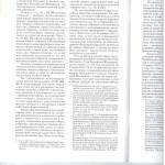 Особ.суб.сост.спора и недейст.реш.общ.собр. л.2 001