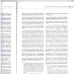 Особ.суб.сост.спора и недейст.реш.общ.собр. л.5 001