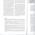 Особ.суб.сост.спора и недейст.реш.общ.собр. л.6 001