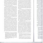 Правовая природа субсид.ответ-ти контр. и иных лиц по долгам л.2 001