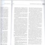 Правовая природа субсид.ответ-ти контр. и иных лиц по долгам л.3 001