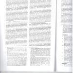 Правовая природа субсид.ответ-ти контр. и иных лиц по долгам л.4 001