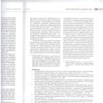Правовая природа субсид.ответ-ти контр. и иных лиц по долгам л.5 001