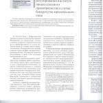 Проблемы прав.регул.ин-та проц.правоприемства в сл.бан-ва л1 001