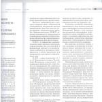 Проблемы прав.регул.ин-та проц.правоприемства в сл.бан-ва л2 001