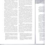 Проблемы прав.регул.ин-та проц.правоприемства в сл.бан-ва л3 001