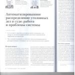 Автоматиз.распр.угол.дел в суде л.1 001