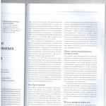 Автоматиз.распр.угол.дел в суде л.2 001