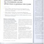 Дайджест практики по угл.делам обл.и рав.им судов л.1 001