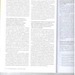 Дайджест практики по угл.делам обл.и рав.им судов л.3 001