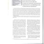 Информатизация правоприминительной деятельности как фактор совер 001