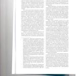 Информатизация правоприминительной деятельности как фактор совер 002