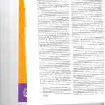 Информатизация правоприминительной деятельности как фактор совер 003