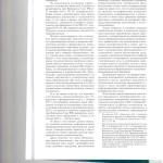 Информатизация правоприминительной деятельности как фактор совер 004